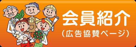 会員紹介(広告協賛ページ)